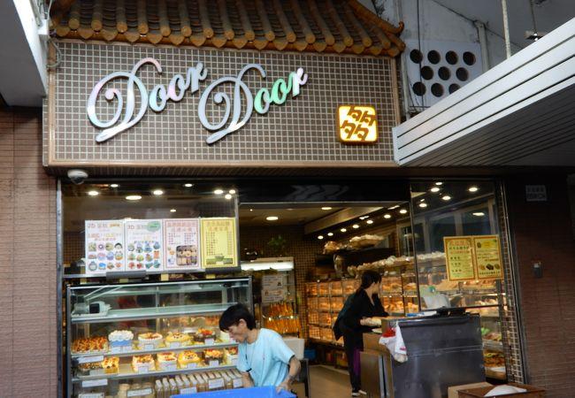 Door Door Bakery 多多餅店