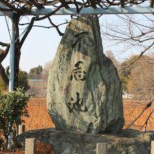 不忍池の石碑