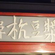 有名な台湾式朝食のお店