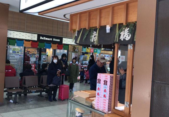 赤福 伊勢市駅売店