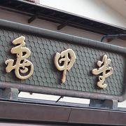 香取神社に出かけたら是非!
