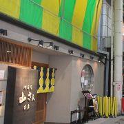 近江町市場の代表店の一つ。