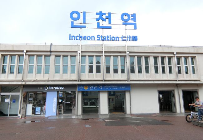 仁川の中央駅