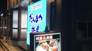 だんまや水産 秋田駅前店