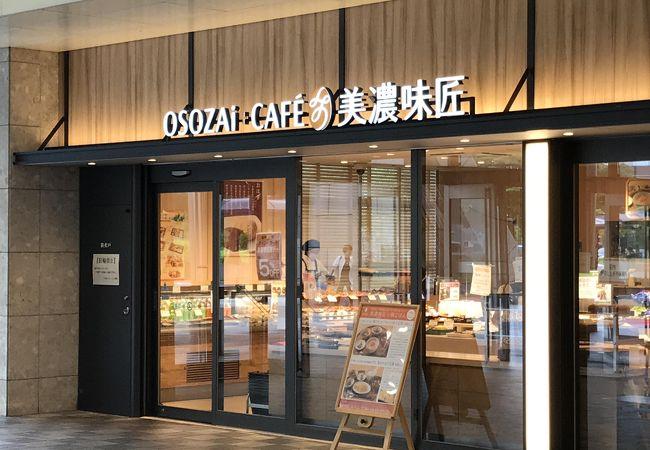 OSOZAi+CAFE 美濃味匠  アスティ岐阜店