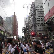 香港でも有名な通り