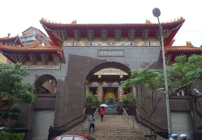 仏光山極楽寺