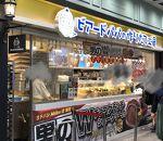 ビアードパパ ヨドバシAkiba店