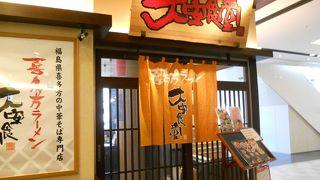 喜多方ラーメン大安食堂 仙台トラストシティ店