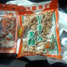 沖縄らしい菓子類を買いました。