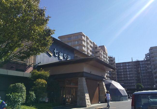 七福の湯 (戸田店)