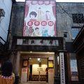 写真:九分昇平戯院 (昇平新楽園)
