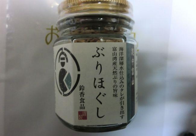 おみやげ処富山