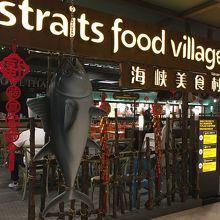 シンガポールフードストリート (チャンギ国際空港)