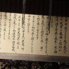 江ノ島神社銭洗い白龍王説明版