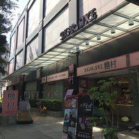 糖村 (台北敦南店)