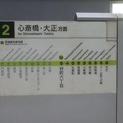 使える大阪メトロ