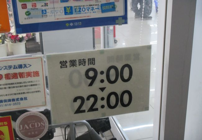 サッポロドラッグストア (室蘭駅前店)