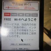 無料Wifiが対応していました