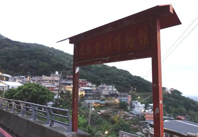 九ふん金鉱博物館