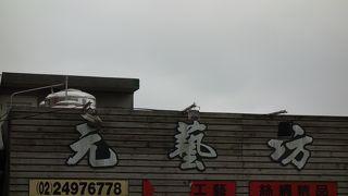 元藝坊 (九分店)