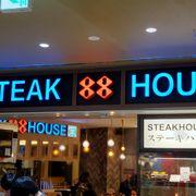 ステーキハウス88行きました