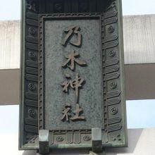 乃木神社の大鳥居の上部に掲げられている額です。南面しています
