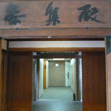 乃木神社の拝殿と宝物殿の東側には、長い参集殿があります。