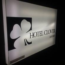 ホテル クローバー アソーク バンコク