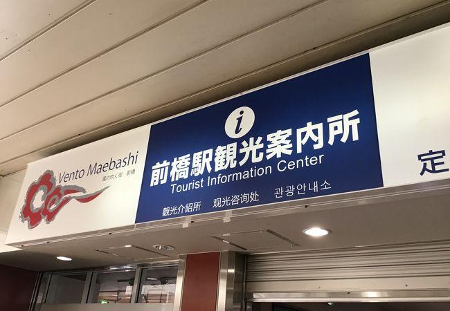 前橋駅観光案内所