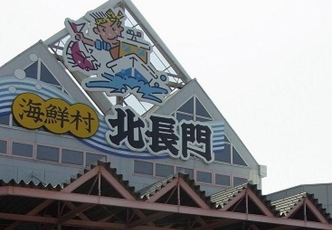海鮮村北長門 本店