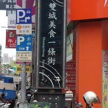 雙城美食一条街