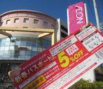 イオン (茅ヶ崎中央店)