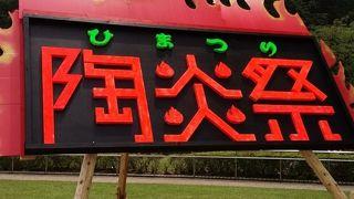 笠間の陶炎祭(ひまつり)