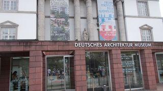 ドイツ建築博物館