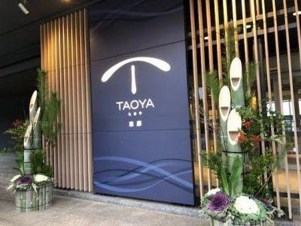 TAOYA志摩 写真