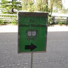 このサインに従って進むとバスが待機している。