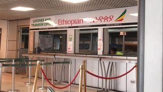 エチオピア航空「8時間ルール」のトランジットホテル体験記