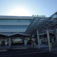のと里山空港