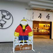 ユニークな鳩グッズがいっぱいの「豊島屋 本店」