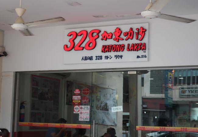 有名なラクサの店 イーストコーストロード南側の店