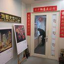 台湾観光協会 東京事務所