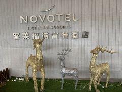 ノボテル シャンハイ クローバー 写真