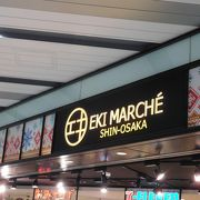新大阪駅内で、いろいろと充実した場所