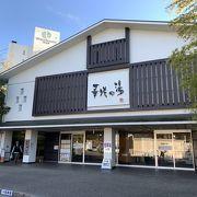 静岡県最大級の日帰り温泉