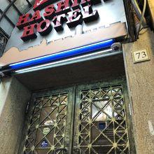 ハシミ ホテル