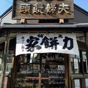 鎌倉名物「権五郎力餅」