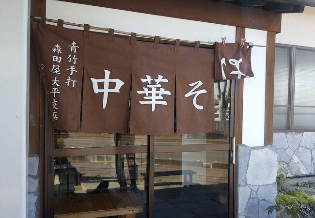 森田屋  大平支店