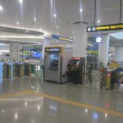 初めて第二ターミナル駅を利用してみました