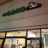 成田ゆめ牧場 酒々井プレミアム・アウトレット店